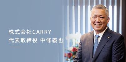 株式会社CARRY 代表取締役 中條義也